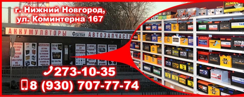 Открытие нового магазина аккумуляторов