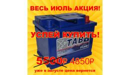 скидка в июле на АКБ марки TAB