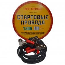 """Провода пусковые """"Орион"""" 150 А 2м (хладостойкие) в уп."""