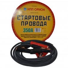 """Провода пусковые """"Орион"""" 350 А 2.5м (хладостойкие) в уп."""