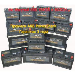 Аккумуляторы PowerShark. .