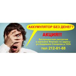 Аккумуляторы без денег в Нижнем Новгороде!