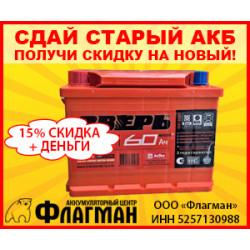 АКЦИЯ!!! Вы сдаете свой старый АКБ и получаете скидку 10% на новую батарею!